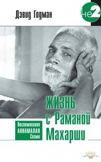"""Годман """"Жизнь с Раманой Махарши.Воспоминания Аннамалая Савами"""""""