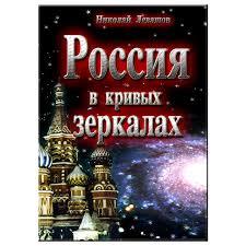 Левашов Н. «Россия в кривых зеркалах /в2-х том/ От