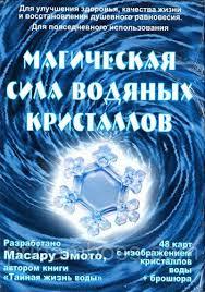 Магическая сила водяных кристалов /Эмото/ 48карт