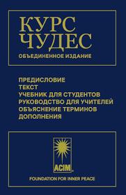 """""""Курс чудес"""" /пер. Фельдгун/"""