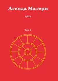 Сатпрем «Агенда Матери.1962» /т.3/