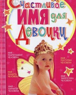 "Гурнакова ""Счастливое имя для девочки"""