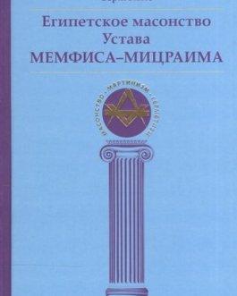 Кайе С. /тв/ «Египетское масонство Устава Мемфиса-Мицраима»