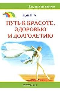 """Цай """"Путь к красоте, здоровью и долголетию"""" /мяг/"""