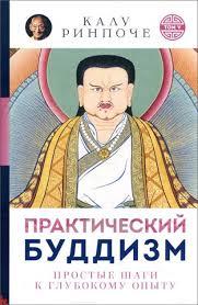 Ринпоче Калу «Практический буддизм» /тв/