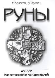"Колесов Е. ""Руны. Футарк классический и арманический"" /мяг/"
