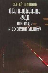 """Шишков С. """"Обыкновенное чудо, или ключ к бессознательному"""""""