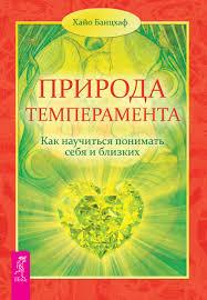 """Банцхаф Х. """"Природа темперамента. Как научиться понимать себя и близких"""""""