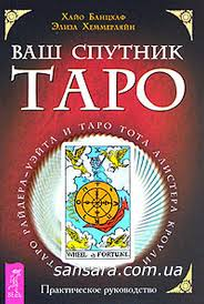 """Банцхаф Х.""""Ваш спутник Таро.""""/мяг/"""
