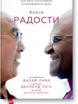 Далай Лама «Книга радости. Как быть счастливым в меняющемся мире» /мяг/