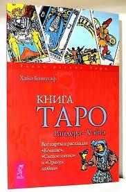 """Банцхаф Х. """"Книга Таро Райдера-Уэйта.""""/мяг/"""
