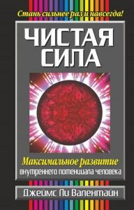 Валентайн Дж.Л. «Чистая сила» /тв/