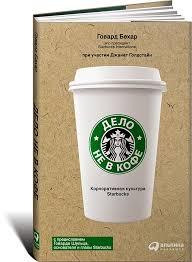 Бехар Говард /тв/ «Дело не в кофе. Корпоративная культура Starbucks»
