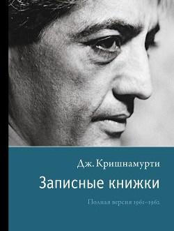 """Кришнамурти Дж. """"Записные книжки"""""""