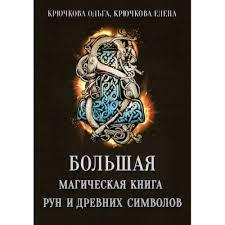 """Крючкова О. """"Большая магическая книга рун и древних символов"""" /мяг/"""
