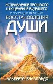Виллольдо А «Исправление прошлого и исцеление будущего»