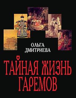 """Дмитриева """"Тайная жизнь гаремов"""""""