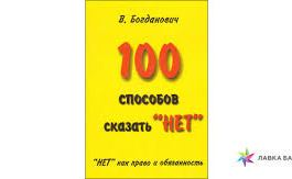"""Богданович """"100 способов сказать """"нет"""""""""""
