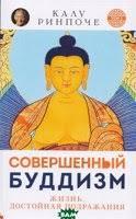 Ринпоче Калу «Совершенный буддизм: жизнь, достойна поддержания»