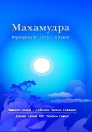 Лобсанг Чокьи Гьятцен «Махамудра. Традиции гелуг-кагью»/тв/