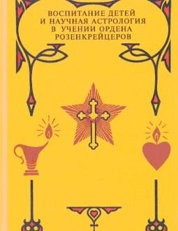 Гендель М. «Воспитание детей и научная астрология»