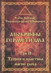 "Балтазар Ф.  ""Апокрифы Герметизма. Теория и практика магии хаоса"" /2/"