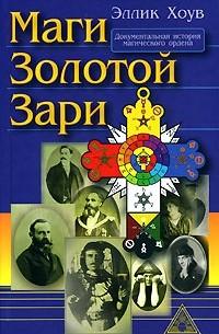 Хоув Э. Маги Золотой Зари