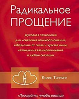 """Типпинг К. """"Радикальное Прощение: Духовная технология для исцеления взаимоотношений, избавлени"""" /тв/"""