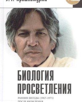 """Кришнамурти У.Г. /тв/ """"Биология просветления"""""""