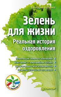 Бутенко В. /мяг/офсет/ «Зелень для жизни. Реальная история оздоровления»