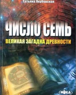 """Якубовская Т. """"Число Семь – великая загадка древних"""""""
