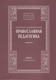 "Мень Александр"" Православная педагогика """