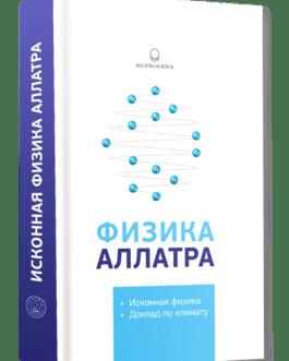 "Анастасия Новых ""Физика АллатРА""/рус/"
