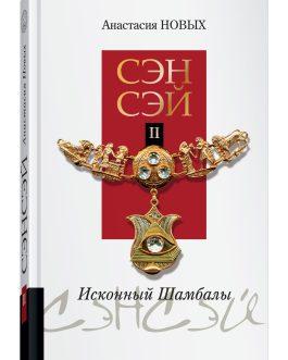"""Анастасия Новых """"Сэнсэй -2.Исконный Шамбалы"""" /тв/"""