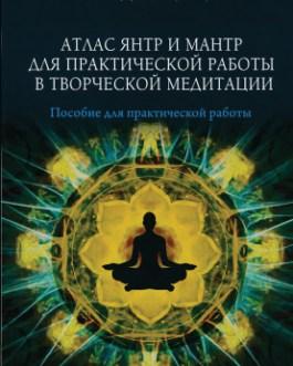 """Никифорова Л. """"Атлас янтр и мантр для практической работы в творческой медитации"""" /мяг/"""