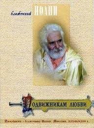 """Блаженный Иоанн """"Революция Бога Любви"""""""