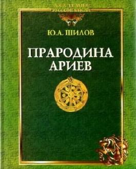 """Шилов Ю. """"Прародина ариев""""/тв/бф/"""
