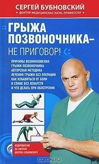 """Бубновский С. """"Остеохондроз""""/мяг/"""