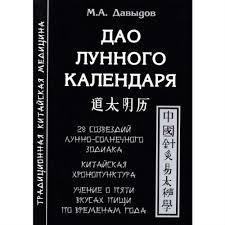 """Давыдов М. """"Дао лунного календаря""""/мяг/"""