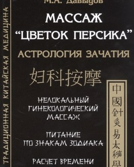 """Давыдов М. """"Массаж """"Цветок персика"""". Астрология зачатия""""/мяг/"""