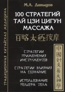 "Давыдов М. ""100 стратегий Тай цзи цигун массажа""/мяг/"