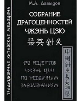 """Давыдов М. """"Собрание драгоценностей Чжэнь Цзю""""/мяг/"""