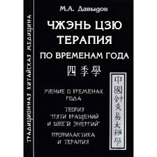 "Давыдов М. ""Чжэнь цзю терапия по временам года""/мяг/"