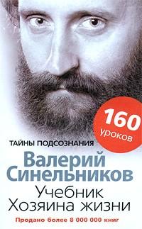 """Синельников В. """"Учебник хозяина жизни-1"""""""