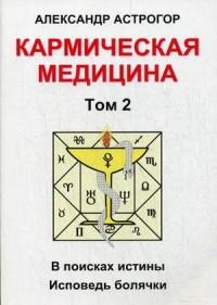 "Астрогор А. ""Энергетический вампиризм""/мяг/ч1-2/"