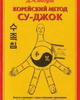 "Богуш Д. ""Корейский метод су-джок""/мяг/"