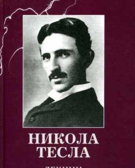 """Тесла Н. """"Лекции.Никола Тесла""""/тв/"""