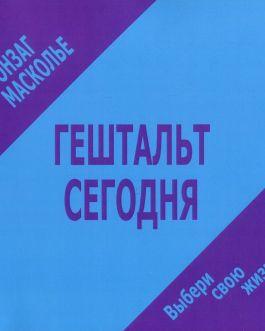 """Масколье Г. """"Гештальт сегодня. выбери свою жизнь"""""""