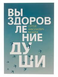 """Лазарев С. """"Выздоровление души""""/мяг/"""