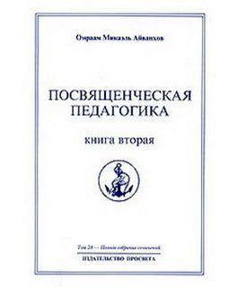 """Айванхов М. """"Посвященческая педагогика""""/т28/ч2/мяг/"""